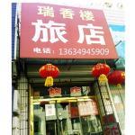 Ruixianglou Inn, Heishan