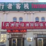 Manzhouli Traveller's Inn,  Manzhouli