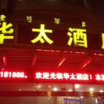 Xichang Huatai Inn, Xichang