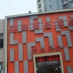 Qingdao Shenghao Business Hotel, Qingdao