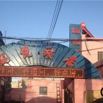 Hotel Pictures: Longyue Guesthouse, Fuxin