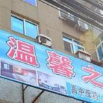 Comfort Home Guesthouse, Liaoyang