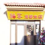 Qingshan Kuke Wenxin Guest House, Baotou