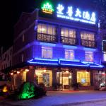 Jiuhuashan Fenghua Hotel,  Qingyang