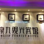 Hotel Pictures: Jingjiu Sightseeing Inn, Mianyang