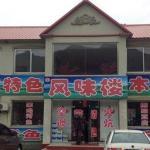 Junsheng Fengweilou Farmstay, Benxi