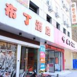 Pod Inn Huai'an West Huaihai Road Branch,  Huaian