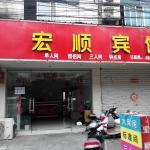 Suzhou Hongshun Hostel, Suzhou
