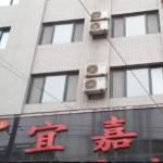 Hotel Pictures: Yijia Business Hotel, Changtu