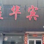 Yihua Hotel, Chaoyang