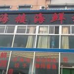 Shanhailou Seafood Inn, Jinzhou