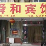 Weifang shunhe Inn, Weifang