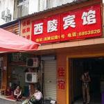 Yichang Xiling Inn,  Yichang