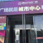 Sunshine Apartment,  Tangshan