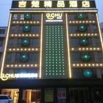 Jichu Boutique Hotel Lianghu Branch, Jingzhou