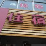 Hotel Pictures: Taiyuan Shuya Inn, Taiyuan