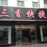 Suzhou Sanxiang Express Hotel, Suzhou