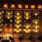 Mianyang Chenglai Holiday Inn, Mianyang