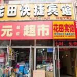 Huatian Express Inn, Tangshan