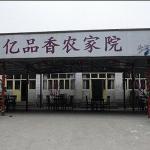 Beijing Yipingxiang Farmstay,  Fangshan