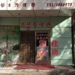 Xin Er Jie Inn,  Dandong