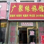 Tieling Guangjuyuan Inn, Tieling