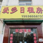 Aiduo Hostel, Taiyuan