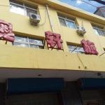 Aoxuan Inn,  Zhuozhou