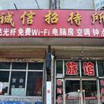 Chengxin Hostel, Xingtai