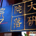 Lijiang Yard Inn, Lijiang