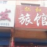 Zhuozhou Renhe Inn, Zhuozhou