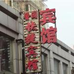 Xinyuan Express Inn, Tangshan