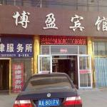 Jizhou Boying Hotel, Jizhou