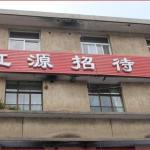 Tianshui Hongyuan Guest House, Tianshui