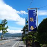 Guesthouse Moegi, Yamanakako