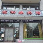 Chengde Fuyuyuan Inn, Chengde
