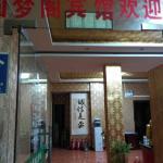 Jingmen Yuanmengge Hotel, Jingmen