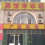 Guangyuan Hotel,  Zhengding