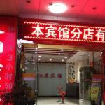 Changxiangsi Inn Danfeng St Branch, Nanjing