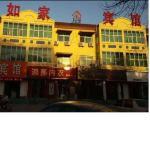 Rujia Hotel, Anping