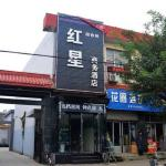 Red Star Business Hotel,  Pingshan