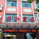 Xianghe Hotel, Bazhou