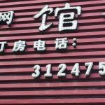 Wansheng Internet Hotel, Qujing