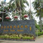 Hainan Prima Resort, Wenchang