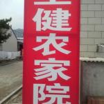 Beijing Longqingxia Wangjian Farmstay,  Yanqing