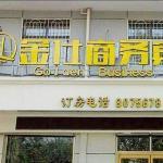 Jinshi Business Hotel, Hengshui