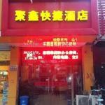 Juxin Express Inn, Zhengding