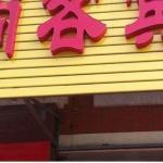 Shangke Hotel, Weifang