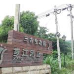 Zhangpu Xiangjiang Hotel,  Zhangpu