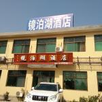 Xibaipo Jinbo Lake Guest House, Pingshan